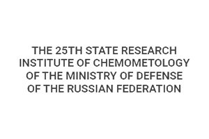The 25th State Research Institute of Chemometology of the Ministry of Defense of the Russian Federation